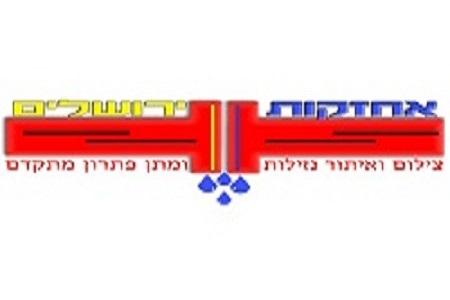 אחזקות ירושלים - צילום איתור נזילות ורטיבות